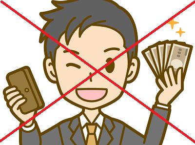 お金を借りるのはダメ