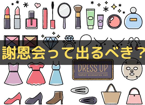 謝恩会のドレスのイラスト